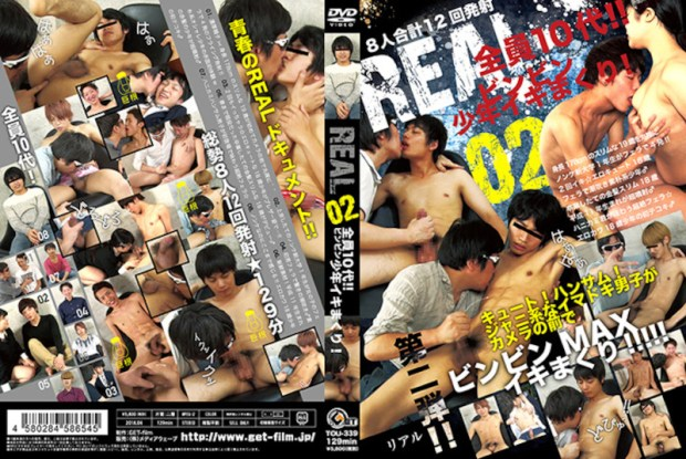 Get Film – REAL 2 全員10代!!ビンビン少年イキまくり!