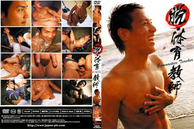 JAPAN PICTURES – 脱・体育教師 AMAZON (Gymnastics Teacher – Amazon)