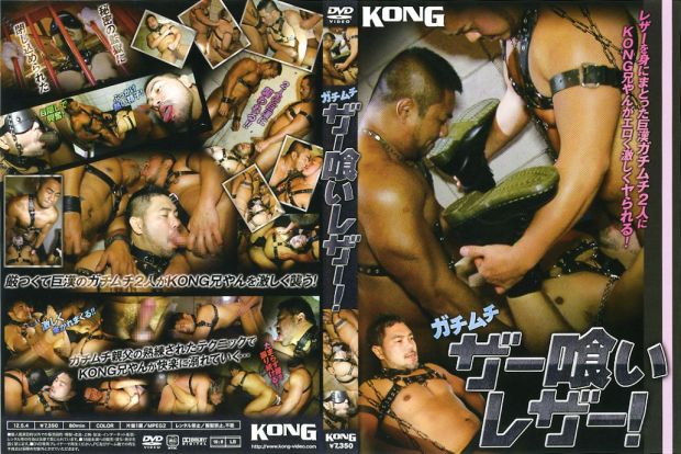 KONG – ガチムチ ザー喰レザー!(DICK EATER IN LEATHER !)