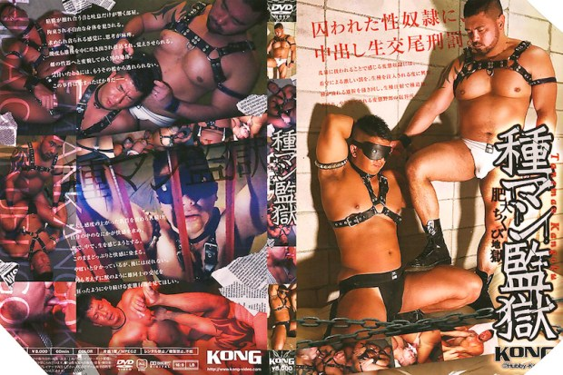 KONG – 種マン監獄 肥大ちくび地獄 種マン監獄 肥大ちくび地獄