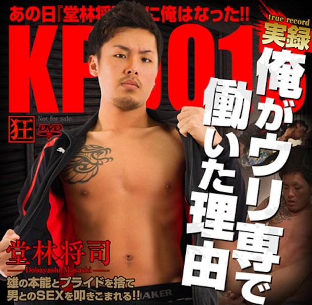 KO – Kuruu Premium Disc 013 – 実録 俺が売り専で働いた理由