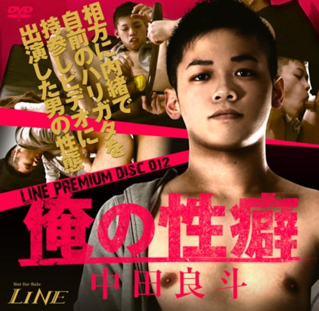 KO – Line Premium Disc 12 – 俺の性癖-中田良斗-