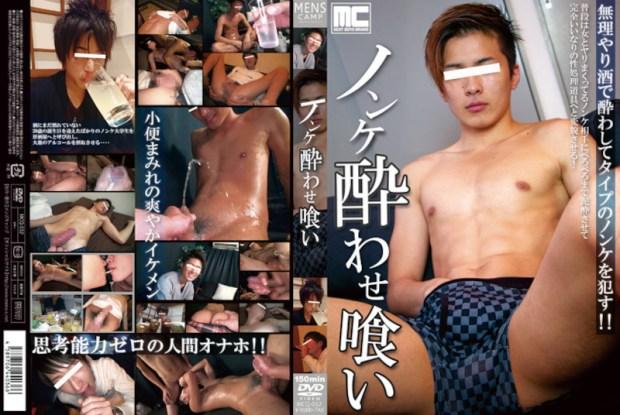 Mens Camp – ノンケ酔わせ喰い