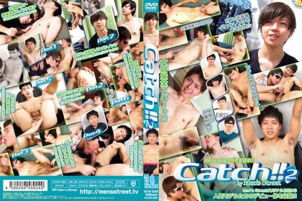 Men's Street – Catch!!2
