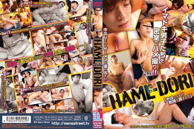 Men's Street – HAME-DORI