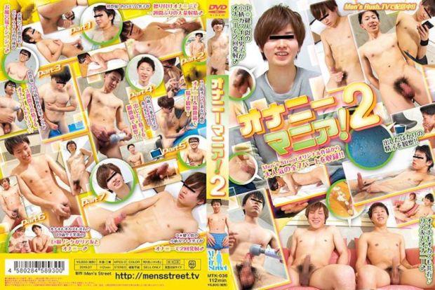 Men's Street – オナニーマニア! 2