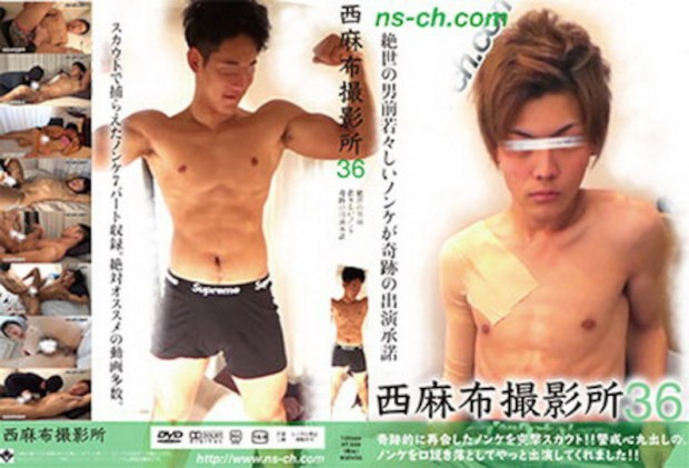 HUNK CHANNEL – Nishiazabu Film Studio Vol.36 – 西麻布撮影所36