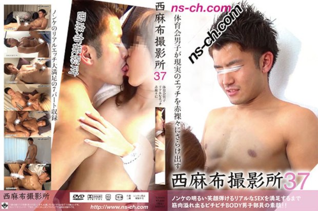 HUNK CHANNEL – Nishiazabu Film Studio Vol.37 – 西麻布撮影所37