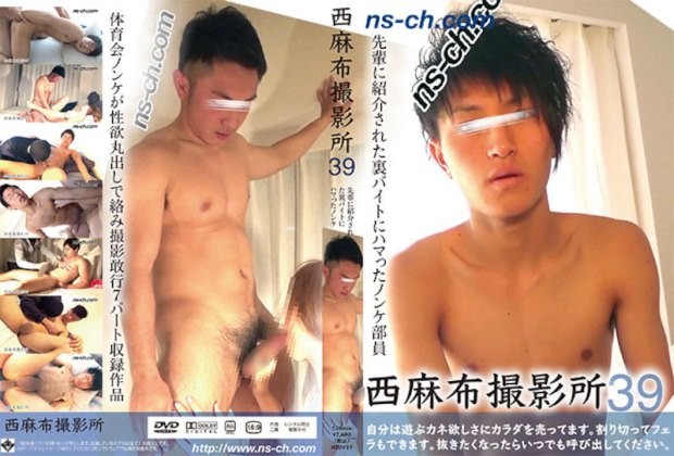 HUNK CHANNEL – Nishiazabu Film Studio Vol.39 – 西麻布撮影所39