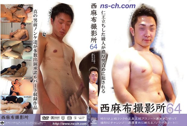 HUNK CHANNEL – Nishiazabu Film Studio Vol.64 – 西麻布撮影所64