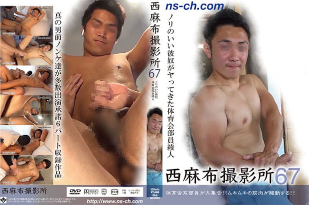 HUNK CHANNEL – Nishiazabu Film Studio Vol.67 – 西麻布撮影所67