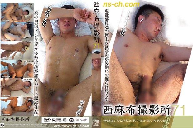 HUNK CHANNEL – Nishiazabu Film Studio Vol.71 – 西麻布撮影所71