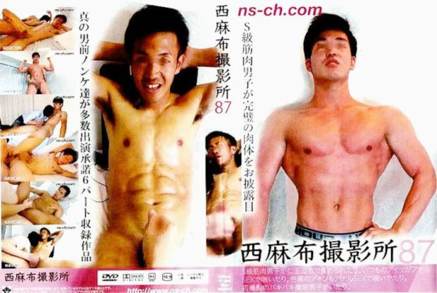 HUNK CHANNEL – Nishiazabu Film Studio Vol.87 – 西麻布撮影所87