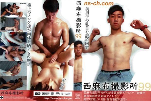 Nishiazabu Film Studio Vol.99 – 西麻布撮影所99