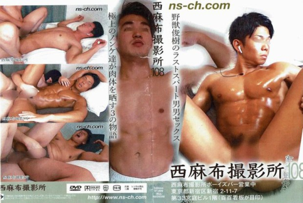 Nishiazabu Film Studio Vol.108 – 西麻布撮影所108
