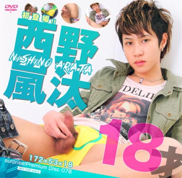 surprise! – surprise! Premium DISC 078 – 初登場!!西野嵐汰 18才
