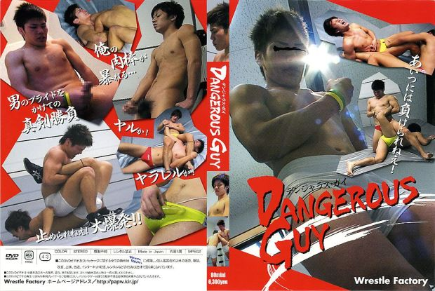 Wrestle Factory – DANGEROUS GUY