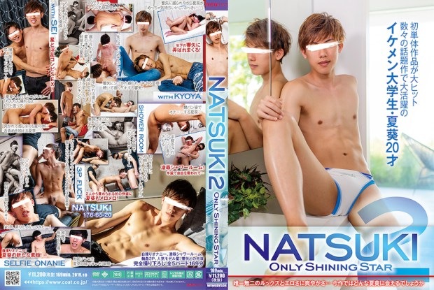 COAT WEST – ONLY SHINING STAR NATSUKI 2