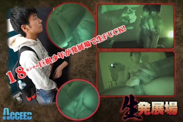 Acceed – ACST081 – 生発展場~P18センチのデカマラ少年「さとる」が怪しい発展場で寝待ち!巨根好きの男に手を出されてそのまま生で淫行SEX!!