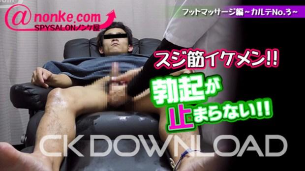 CK-Download – AN-00040 – [SPYSALONノンケ屋]【第七弾】フットマッサージ編~カルテNo.3~ スジ筋イケメン!!勃起が止まらない!!