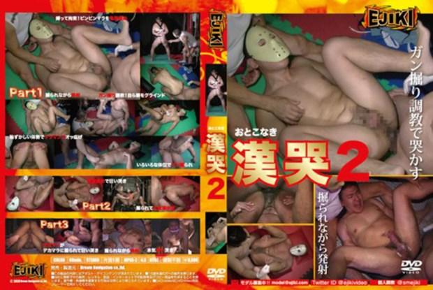 Ejiki – 漢哭-オトコナキ- 2