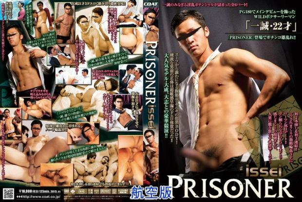 COAT – PRISONER ISSEI