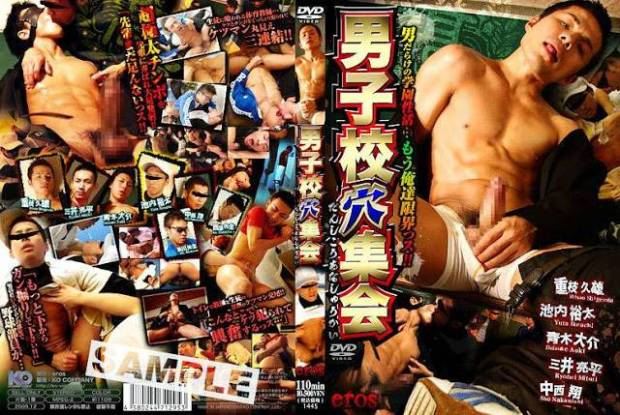 eros – 男子校穴集会 3 (BOYS' SCHOOL HOLES ASSEMBLY 3)
