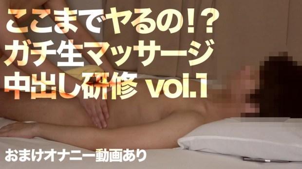 FC2 Video – PVV-1170509 – ここまでヤるの!?ガチ生マッサージ中出し研修VOL.1 営業部のイケリーマン