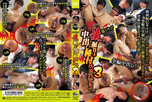 Get Film – Men's Rush.TV COLLECTION RAW INSIDE BOYS 3