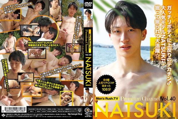 Get Film – Premium Channel vol.40 NATSUKI