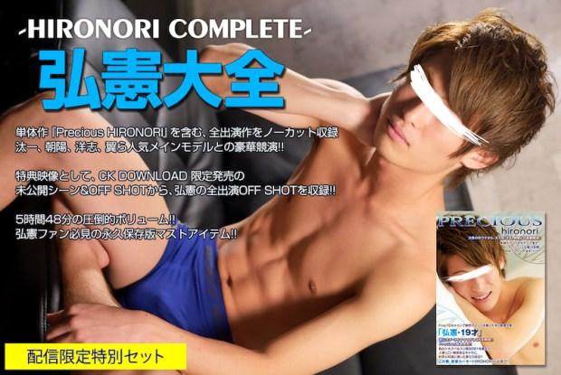 COAT –弘憲大全 -HIRONORI COMPLETE-