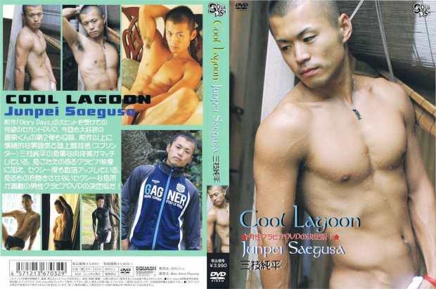 Mapmate – Cool Lagoon – Junpei Saegusa (三枝純平)