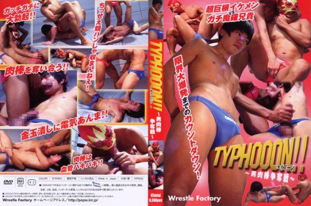Wrestle Factory – Typhoon!! 男肉棒争奪戦 (Typhoon!! - Male Meat Poles Contest)