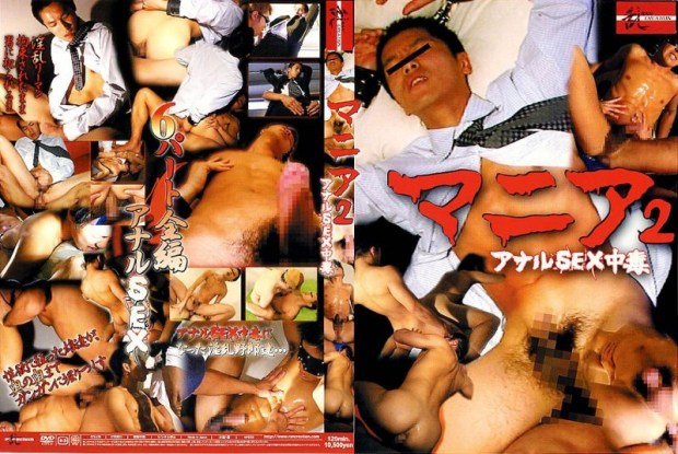RAN CREATION – マニア2 -アナルSEX中毒- (MANIA 2 ADDICTED TO ANAL SEX)