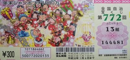年末ジャンボプチ100万円分