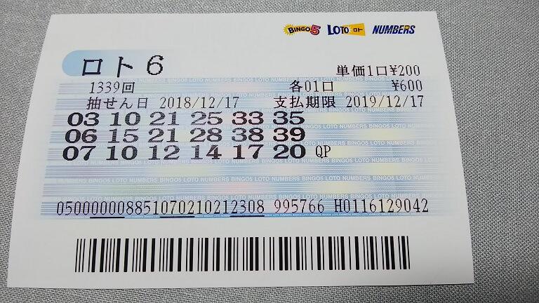 情報 ロト 6 最新