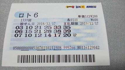 宝くじ 確率 比較