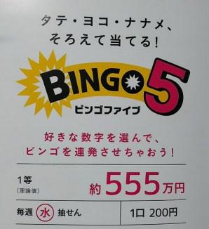 ビンゴ5 確率 計算方法