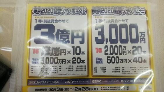 東京2020協賛ジャンボ賞金