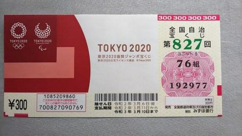 東京2020協賛ジャンボ 当選確率