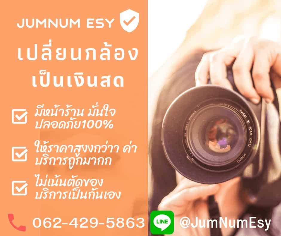 ร้านรับจำนำกล้องมือสอง Dslr Canon Nikon จํานํากล้องฟรุ้งฟริ้ง Fuji xa3 xa2 xa5 xa10 Sony a5100 a6000 Olympus