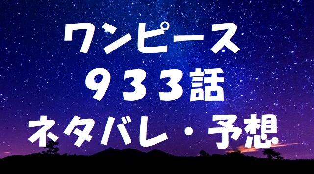 ワンピースネタバレあらすじ933話「」