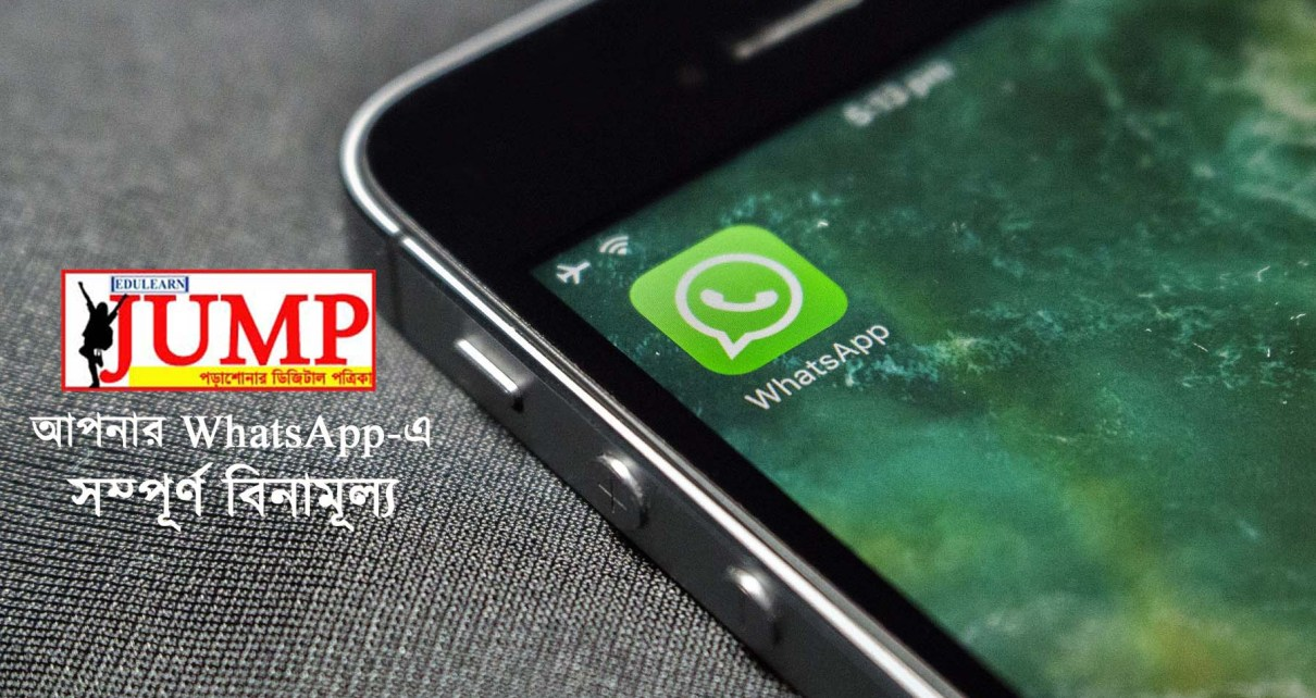 jump-whatsapp-subscription