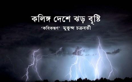 kolingo-deshe-jhor-bisti-bengali-class-nine