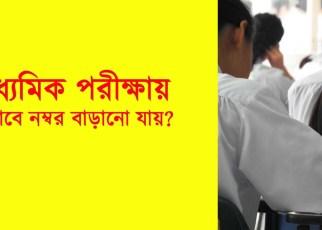 madhyamik-exam-increase-number copy