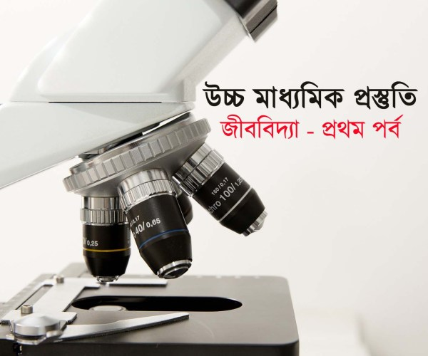 biology-higher-secondary-tips