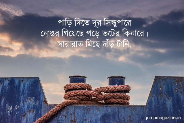 nongor-poem-ajit-dutta-photo-poem-1