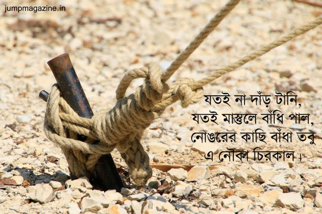 nongor-poem-ajit-dutta-photo-poem-4