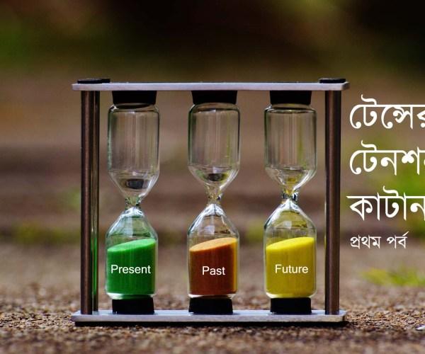 learn-tense-in-bengali