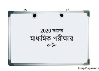 2020-madhyamik-exam-routine
